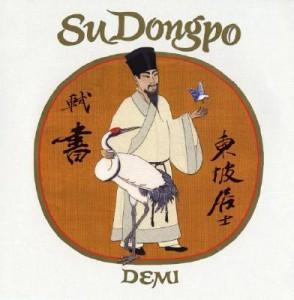 Children's Book Su Dongpo